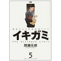 イキガミ 5 塗りつぶされた魂 (ヤングサンデーコミックス)