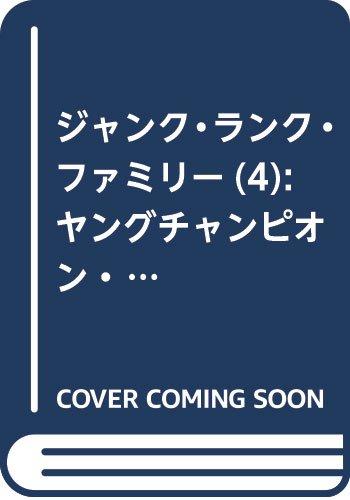 ジャンク・ランク・ファミリー(4): ヤングチャンピオン・コミックス (ヤングチャンピオンコミックス)