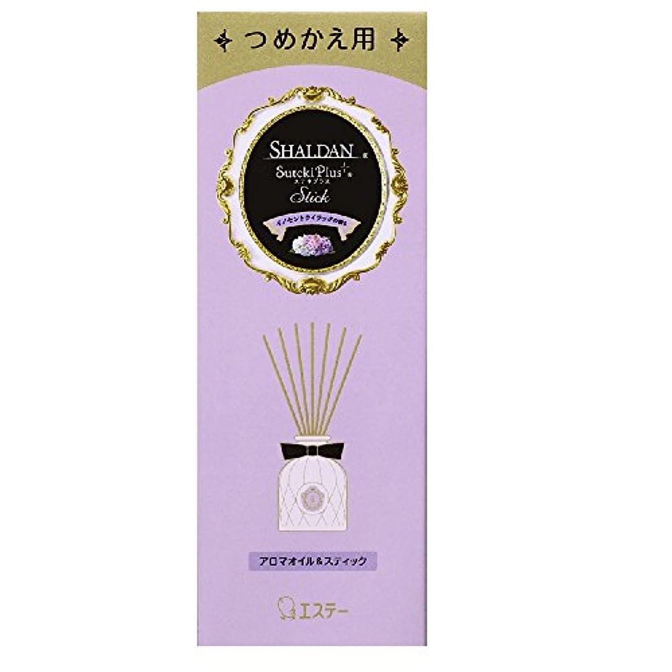 競争力のあるうまくやる()励起シャルダン SHALDAN ステキプラス スティック 消臭芳香剤 部屋用 部屋 つめかえ イノセントライラックの香り 45ml