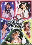 ℃-uteコンサートツアー2012~2013冬 ~神聖なるペンタグラム~ [DVD]