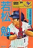 若松勉―小さな大打者 道産子チャンプ (名球会comics)