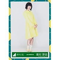 欅坂46公式生写真 2018-WINTER-09【東村芽依】それでも歩いてるMV衣装 ひらがなけやき