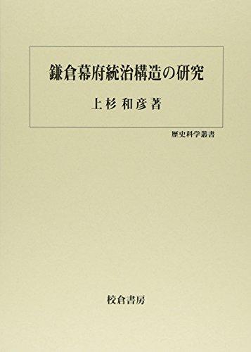 鎌倉幕府統治構造の研究 (歴史科学叢書)