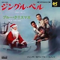 ジングル・ベル (MEG-CD)