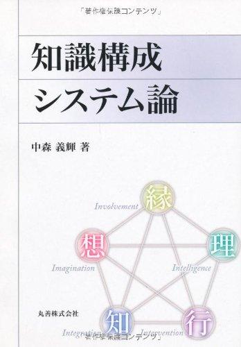 知識構成システム論の詳細を見る