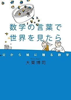 [大栗博司]の数学の言葉で世界を見たら 父から娘に贈る数学 (幻冬舎単行本)