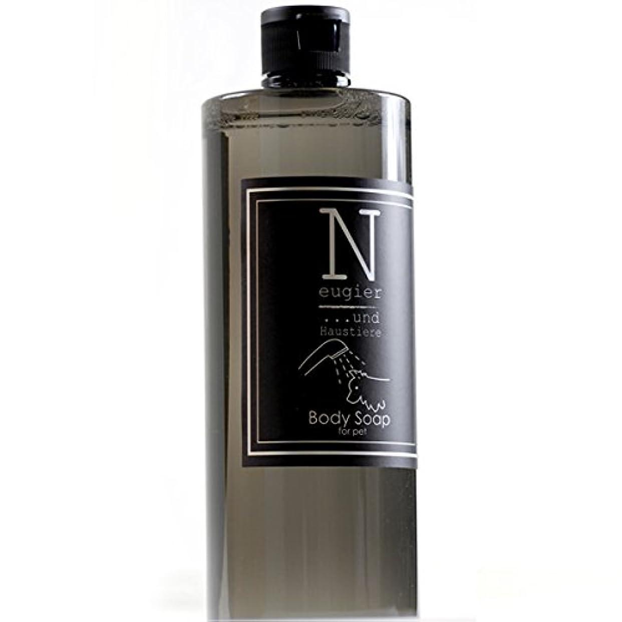 吸収剤学部花瓶Neugier ケアシリーズ body Soap (ボディーソープ/ペットシャンプー) (500)