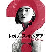 トゥルース・オア・デア ~殺人ゲーム~(吹替版)