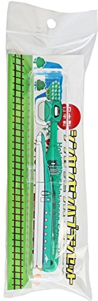 イタリアのベスビオ山申し立て新幹線歯ブラシセット H5系北海道新幹線 SH-556
