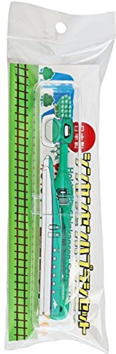 危険を冒しますレンズ経験的新幹線歯ブラシセット H5系北海道新幹線 SH-556