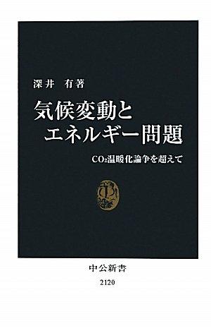 気候変動とエネルギー問題 - CO2温暖化論争を超えて (中公新書)の詳細を見る