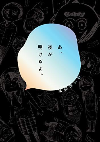 浦部はいむ 『あ、夜が明けるよ。』 (ビームコミックス)