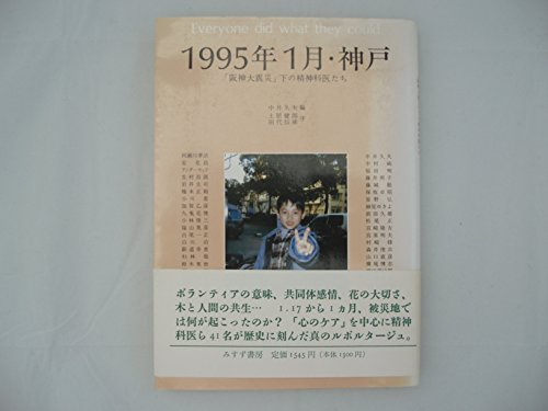 1995年1月・神戸――「阪神大震災」下の精神科医たち