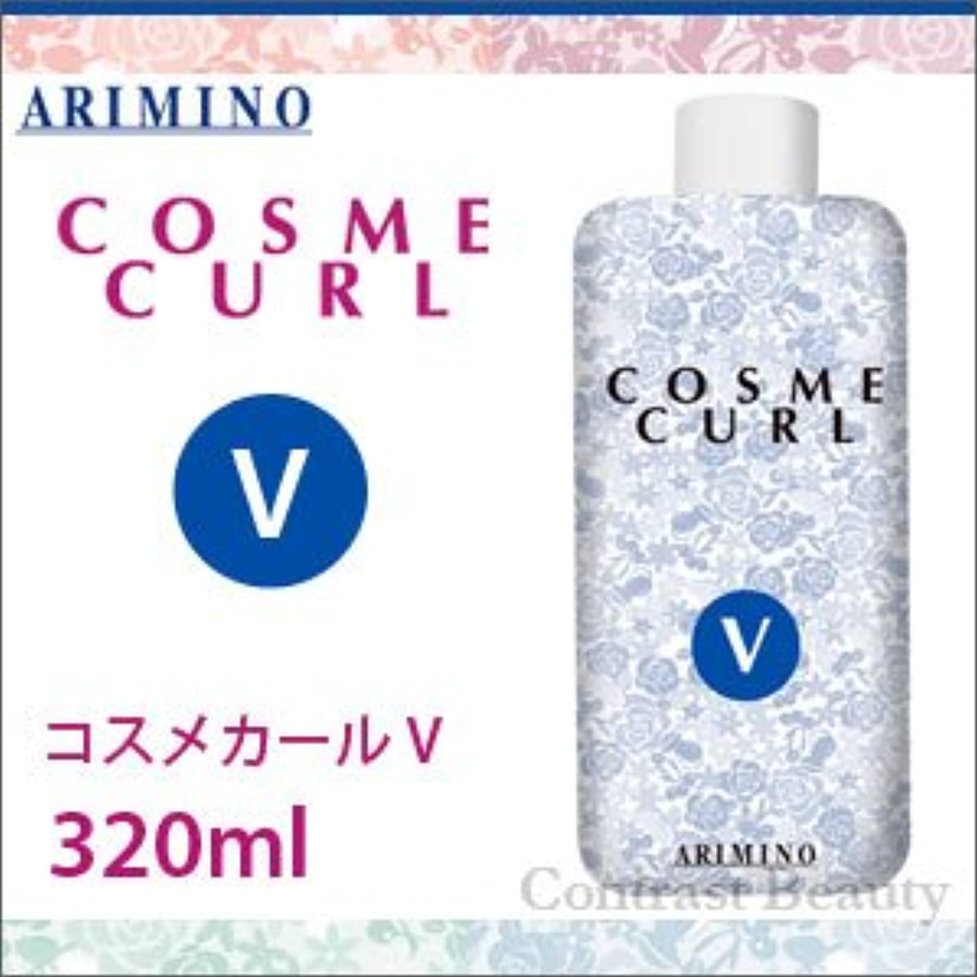 危険グラス保存【X3個セット】 アリミノ コスメカール V 320ml