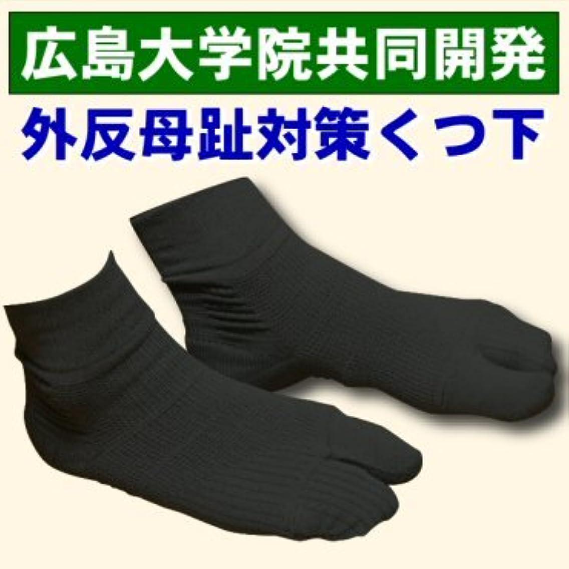 田舎者発送前文外反母趾対策靴下(24-25cm?ブラック)【日本製】