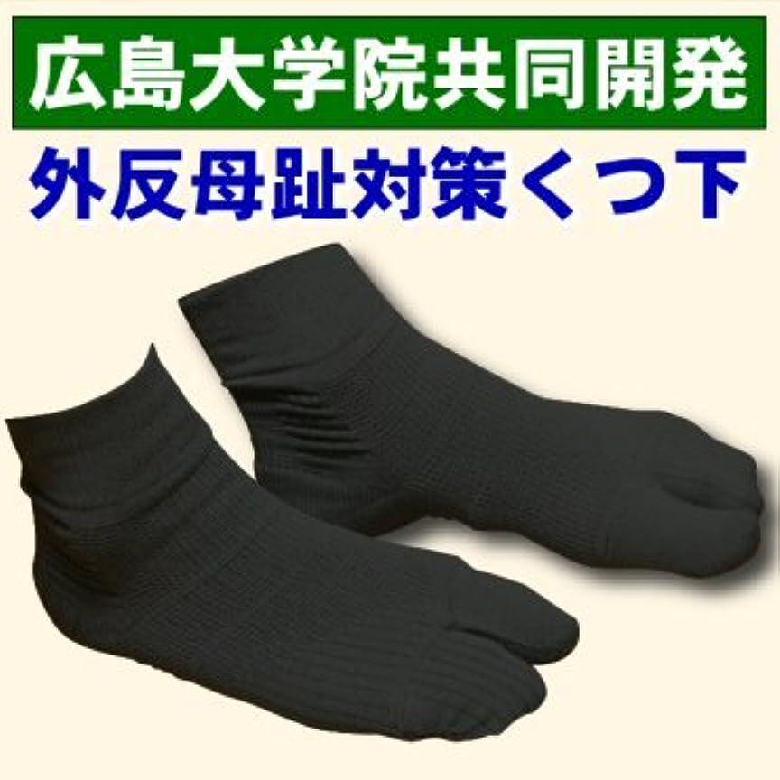 イライラするボアサラミ外反母趾対策靴下(24-25cm?ブラック)【日本製】