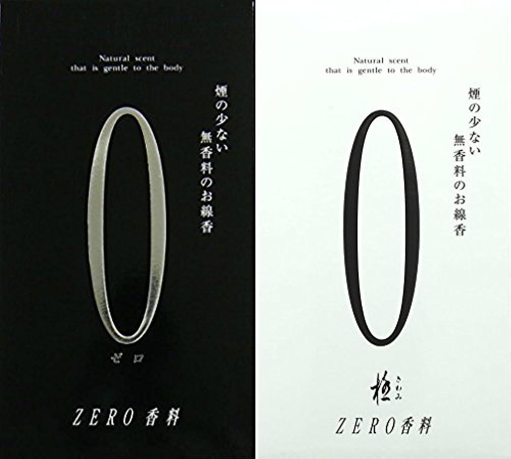 代数同一のタイマー極 (きわみ) ZERO 香料 130g 【黒?白セット】