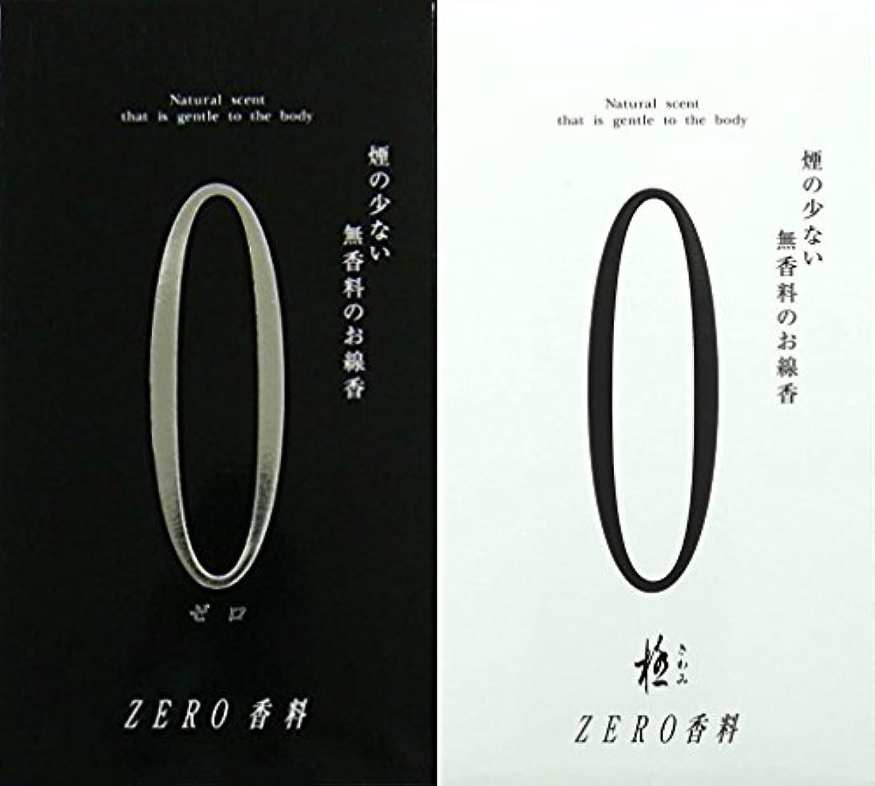 いちゃつく周術期不平を言う極 (きわみ) ZERO 香料 130g 【黒?白セット】