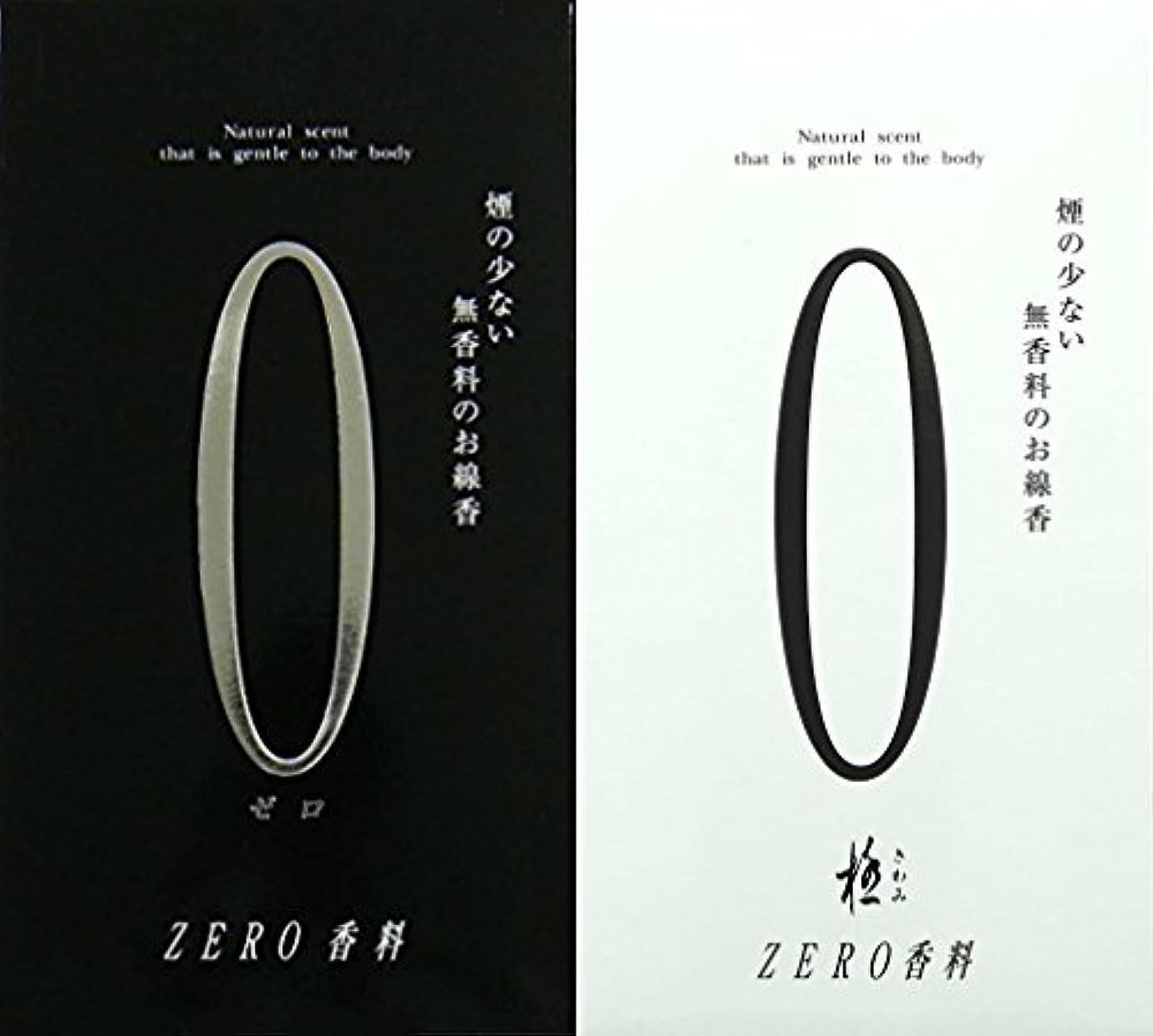 ラフ睡眠体パース極 (きわみ) ZERO 香料 130g 【黒?白セット】