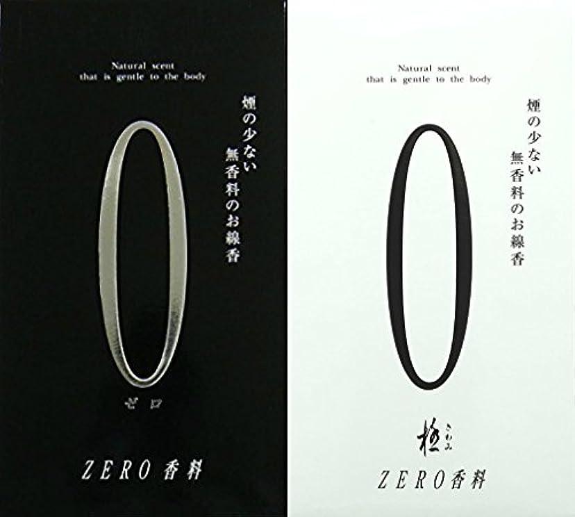 学校教育傾斜樹木極 (きわみ) ZERO 香料 130g 【黒?白セット】