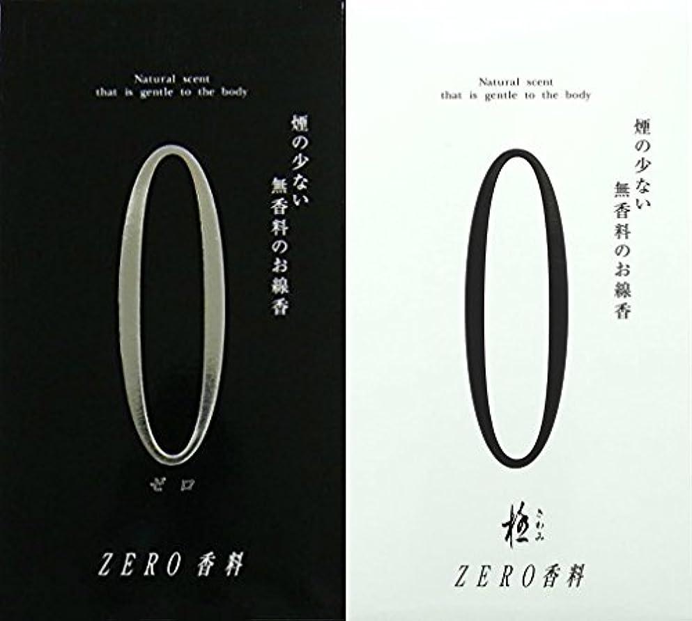 上げる気付くアボート極 (きわみ) ZERO 香料 130g 【黒?白セット】