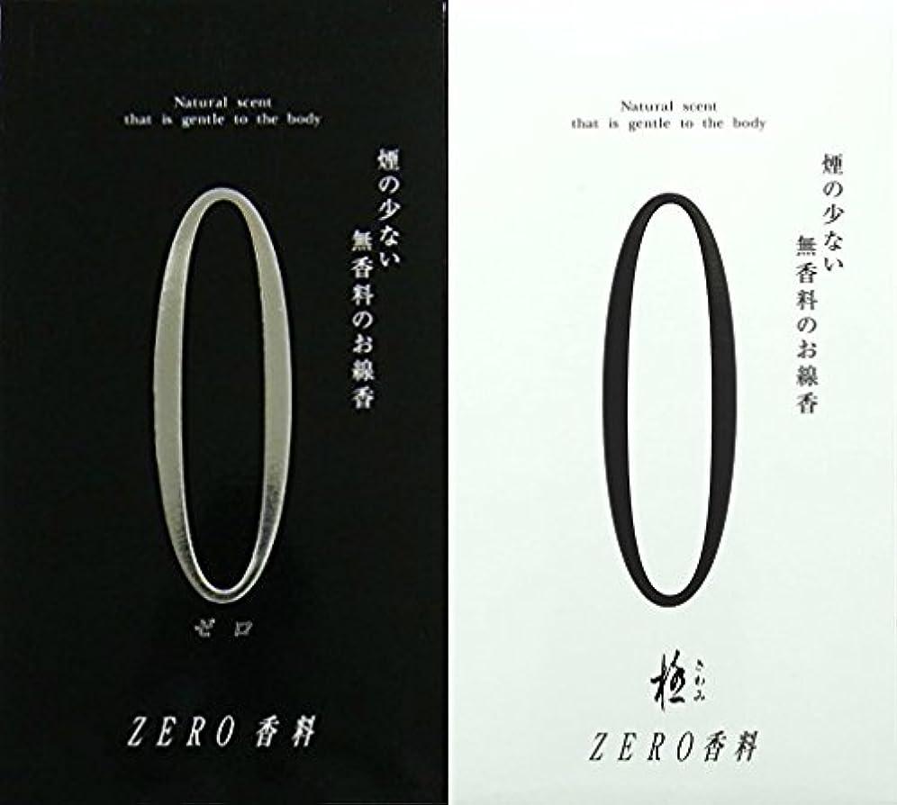 覆す三深める極 (きわみ) ZERO 香料 130g 【黒?白セット】
