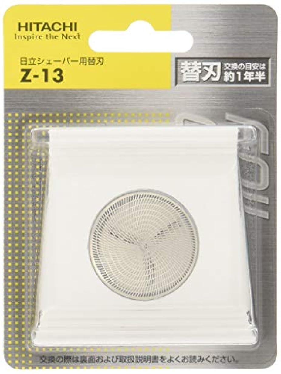 キノコ下品すべき日立 シェーバー用替刃 Z-13