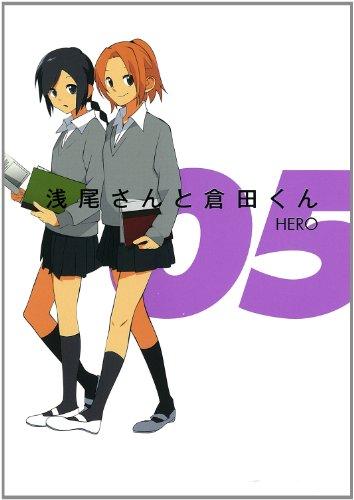 浅尾さんと倉田くん(5) (ガンガンコミックスONLINE)の詳細を見る