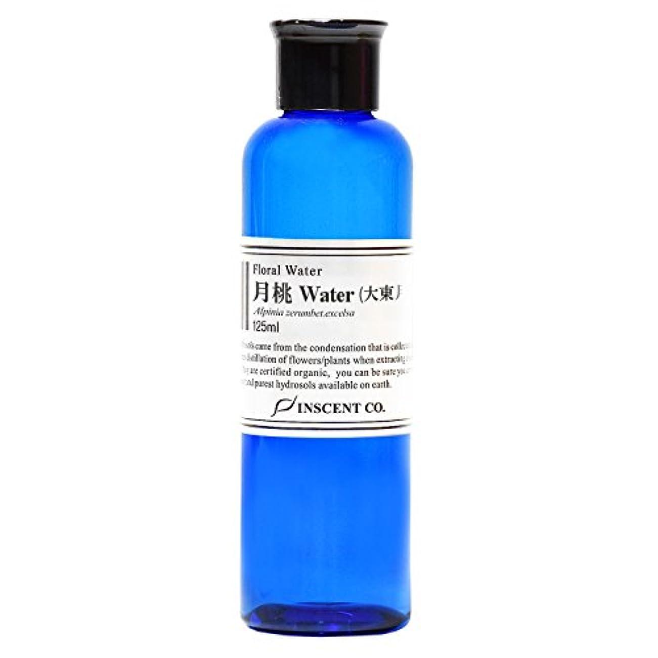 和らげるハイキング蒸留するフローラルウォーター 月桃 (げっとう) ウォーター (月桃水) 125ml (ハイドロゾル/芳香蒸留水) ※月桃独特の薬草が焦げたような香りがあります。