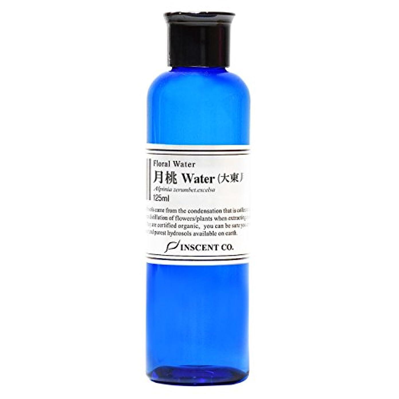 十二平衡同志フローラルウォーター 月桃 (げっとう) ウォーター (月桃水) 125ml (ハイドロゾル/芳香蒸留水) ※月桃独特の薬草が焦げたような香りがあります。