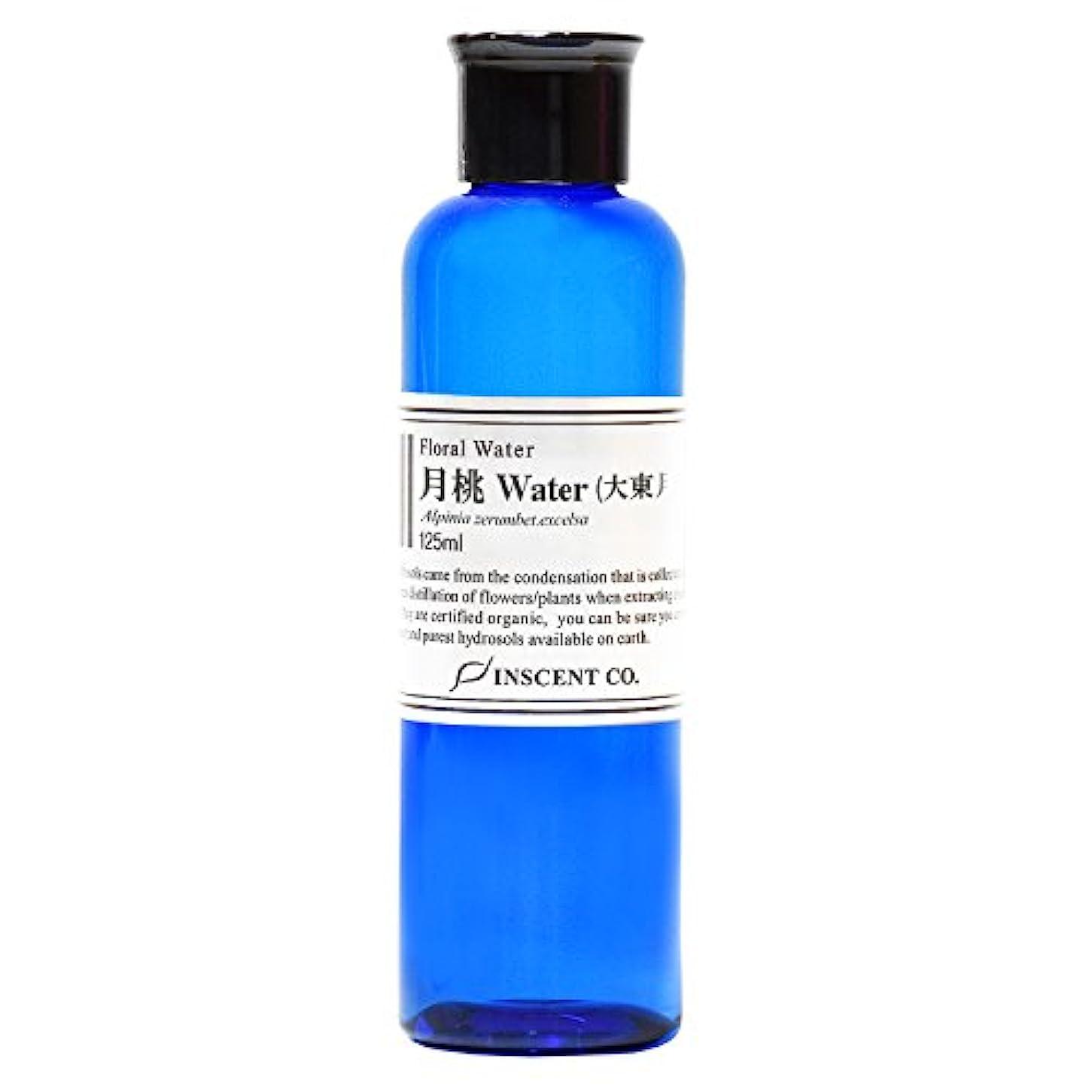 対抗豚長老フローラルウォーター 月桃 (げっとう) ウォーター (月桃水) 125ml (ハイドロゾル/芳香蒸留水) ※月桃独特の薬草が焦げたような香りがあります。