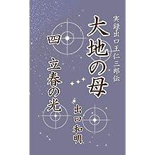 大地の母 第4巻 立春の光: 実録出口王仁三郎伝