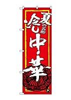 のぼり 夏の名物冷し中華SNB-4117【受注生産★2】