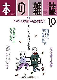 本の雑誌436号2019年10月号