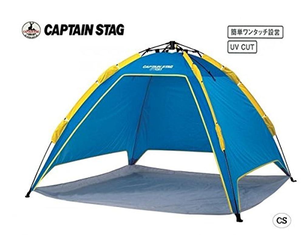 終了する発音なしでCAPTAIN STAG クイックサンシェルター200UV(ブルー) M-3138