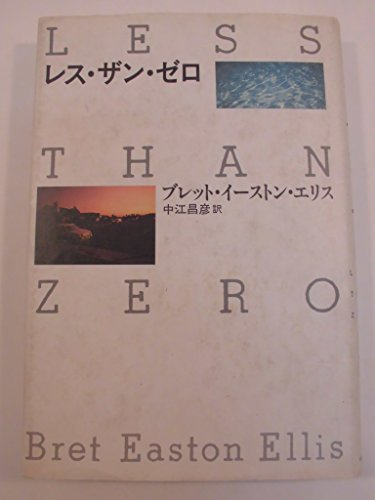 レス・ザン・ゼロの詳細を見る