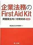 企業法務のFirst Aid Kit 問題発生時の初動対応(増補版)