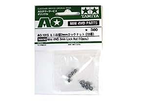 ■【タミヤ/TAMIYA】ミニ四駆パーツ AO.1015ミニ四駆2mmロックナット(AO.1015)