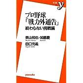 プロ野球「戦力外通告」終わらない挑戦編 (洋泉社新書y)