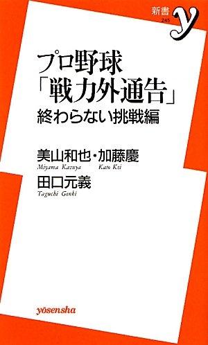 [画像:プロ野球「戦力外通告」終わらない挑戦編 (洋泉社新書y)]