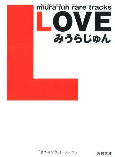 LOVE (角川文庫)の詳細を見る