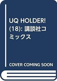 UQ HOLDER!(18) (少年マガジンコミックス)