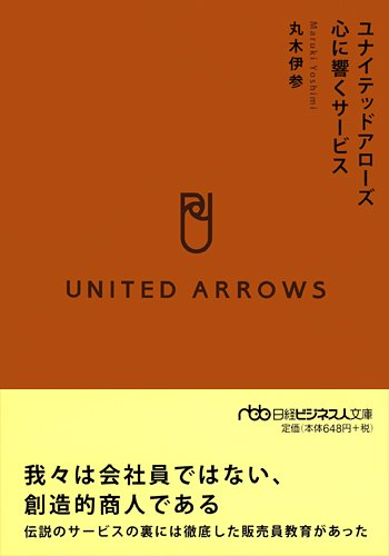ユナイテッドアローズ 心に響くサービス(日経ビジネス人文庫) (日経ビジネス...