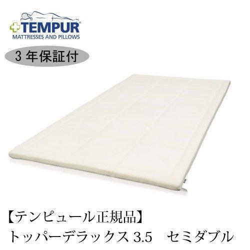 【 TEMPUR 】 テンピュール マットレス 『 トッパーデラックス3.5 』 セミダブル 約W120×L195×厚さ3.5cm