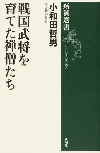 戦国武将を育てた禅僧たち (新潮選書)の詳細を見る