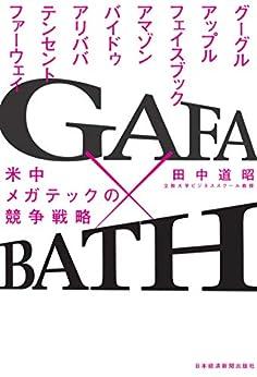 [田中道昭]のGAFA×BATH 米中メガテックの競争戦略