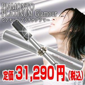 【送料無料】ピアモント プラチナグラマー プラチナローラー 美顔器