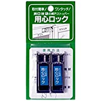 川口技研 用心ロック 網戸専補助錠 ステン