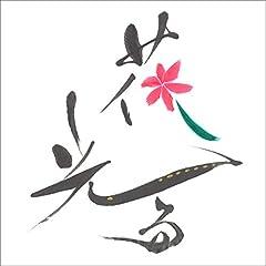 大原櫻子「花光る」のジャケット画像