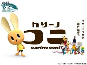 カリーノ・コニ DVD